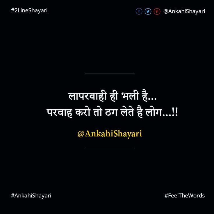लापरवाही ही भली है #AnkahiShayari #FeelTheWords #2LineShayari