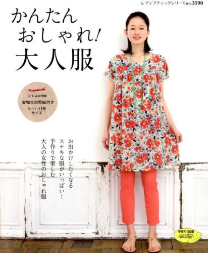 Adult's Nice Clothes. I love the title of this book (even if something has been lost in translation), who could want more?