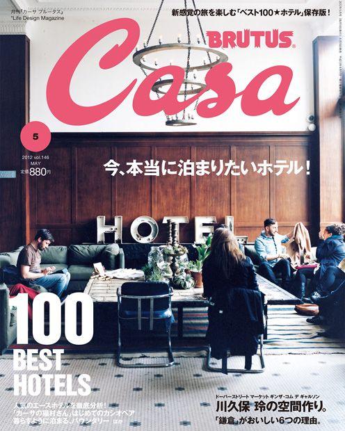 マガジンワールド | カーサ ブルータス - CASA BRUTUS | 146 | 立読み
