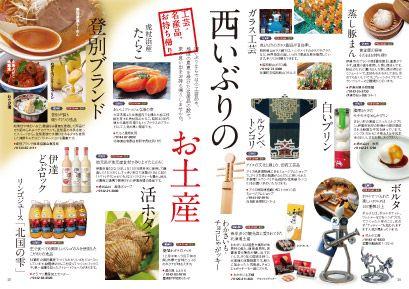 西胆振広域観光パンフレット | 北海道の総合印刷 株式会社 須田製版