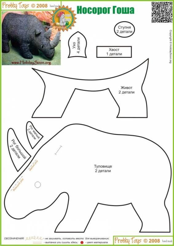 Rhinoceros rhino toy pattern Rinoceronte de peluche - muchos más en http://www.pinterest.com/source/prettytoys.ru/
