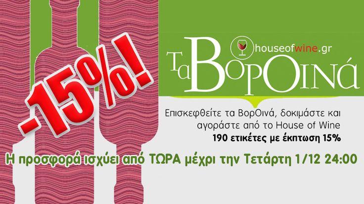 """Το House of Wine τιμώντας τους συνεργάτες του Οινοποιούς της Βόρειας Ελλάδας προσφέρει τα κρασιά της έκθεσης """"ΒορΟινά"""" με έκπτωση 15%! Δοκιμάστε τα κρασιά στην έκθεση, και αγοράστε όσα σας αρέσουν από το House of Wine! Η προσφορά μας ισχύει μέχρι της Τετάρτη 1η Φεβρουαρίου 12:00 το βράδυ! Ανάμεσά τους σημαντικά οινοποιεία: Claudia Papayianni, ΑΛΦΑ, Βιβλία Χώρα, Βογιατζής, Γεροβασιλείου, Γκλίναβος, Δύο Φίλοι, Κατσαρός, Κατώγι - Στροφιλιά, Κεχρής, Κυρ-Γιάννης, Μπουτάρηςκλπ"""