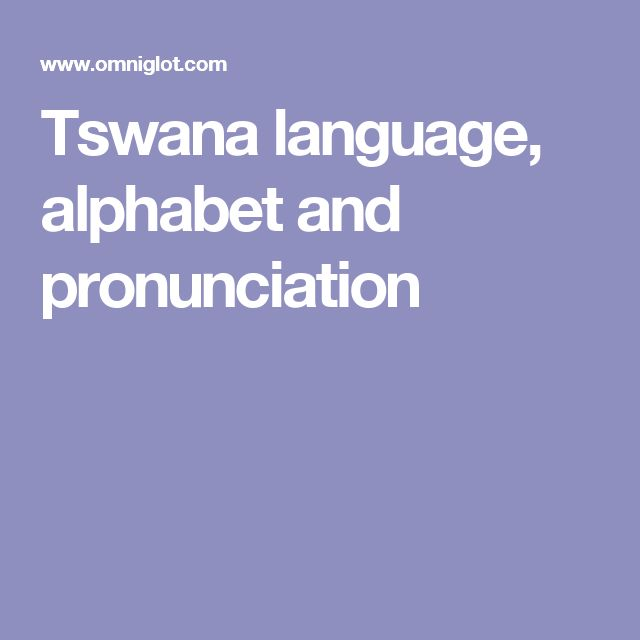 Tswana language, alphabet and pronunciation