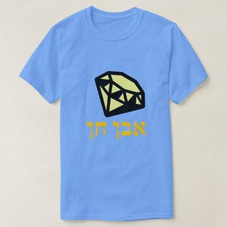 אבן חן -  gemstone in Hebrew, blue T-Shirt - click/tap to personalize and buy