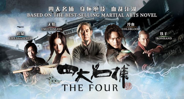 The third highest grossing Chinese film of 2012, The Four, is coming to 3D Blu-Ray, DVD and On-Demand in Australia/New Zealand on February 13th, 2013, courtesy of Vendetta Films. Description from capsulecomputers.com.au. I searched for this on bing.com/images