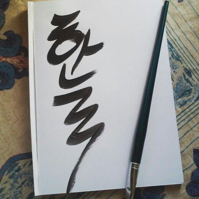 Calligraphy hanguk 한국 kpop pinterest