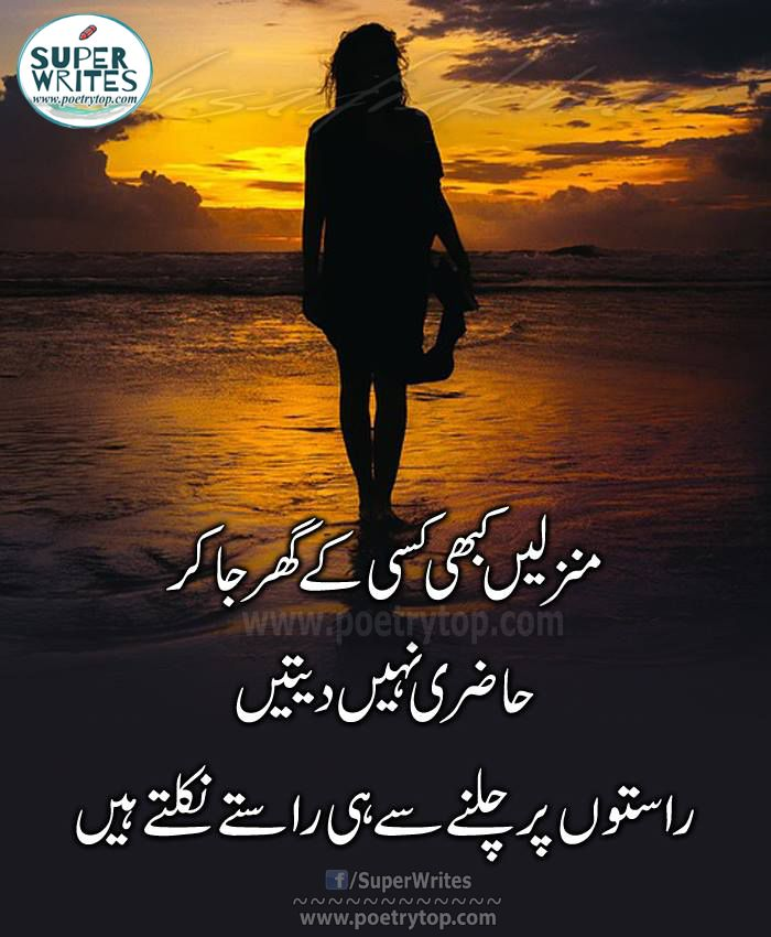 Urdu Quotes Life Love Life Quotes Buddhism Quote Life Quotes Deep