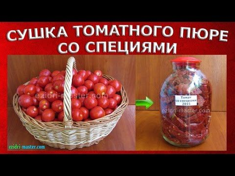 Сушка томатного пюре со специями - YouTube