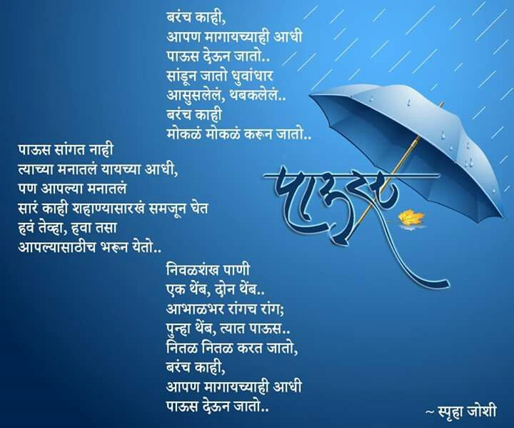 marathi essay on paus Marathi nibandh jar paus padla nahi tar in wrriten in marathi  178 marathi nibandh jar paus padla nahi tar in wrriten in marathi jobs in pune sort by popular.
