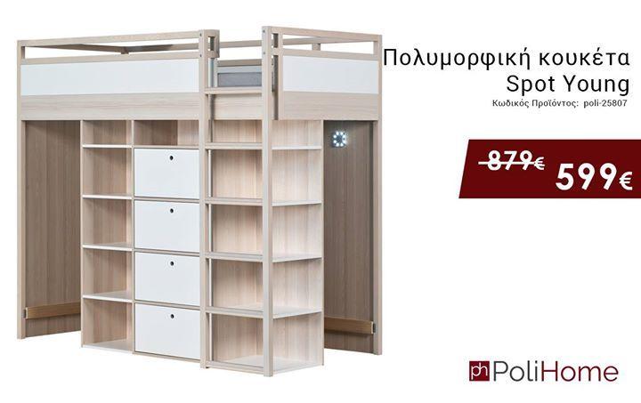 Πολυμορφική κουκέτα Spot Young: https://goo.gl/2uD6a2  Λύση όλα σε 1 για το παιδικό δωμάτιο  Ράφια και ντουλάπια αποθήκευσης  Συνδυάστε με συρταρωτές ντουλάπες συρόμενο ράφι και κιόσκι   Αποστολές σε όλη την Ελλάδα