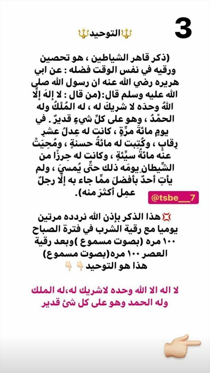 Pin By وما كان ربك نسيا On أوراد Words Islam Quran Word Search Puzzle