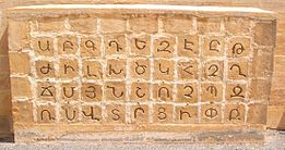 Armenian alphabet - Wikipedia