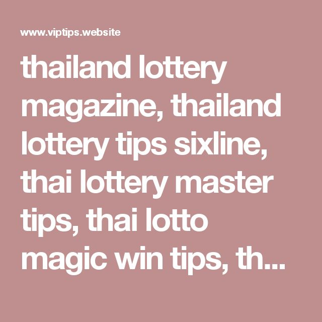 thailand lottery magazine, thailand lottery tips sixline, thai lottery  master tips, thai lotto · Magic Win ...