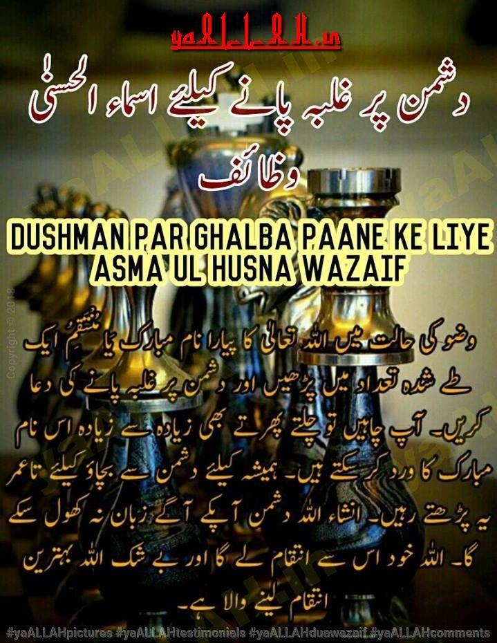 Dushman Ko Harane Ki Dua Dushman Ko Zer Karne Ki Dua Dushman Ki Zuban Bandi Ka Amal Dushman Ko Bhagane Ka Amal Dushman Ko Zalee Enemy Islamic Prayer Victorious