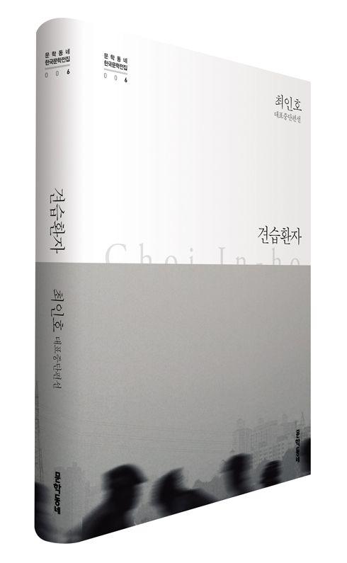 최인호 대표중단편선 『견습환자』 | 문학동네 한국문학전집 006