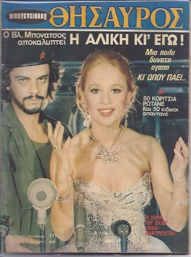 ALIKI VOUGIOUKLAKI - OLD CYPRUS GREEK MAGAZINE / ΘΗΣΑΥΡΟΣ - 1982 / ALIKH