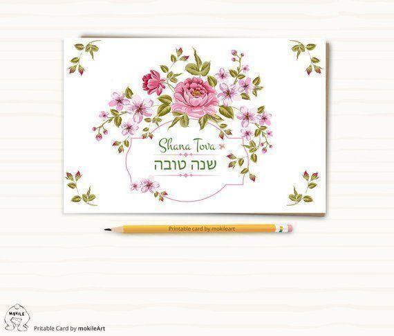 Rosh Hashanah Cards Sahana Tova Hebrew Shana Tova Card Happy New Year New Year Cards Jewish New Year Shana Tova Printable Shanatovacards Rosh Hasha In 2020 Sorgun