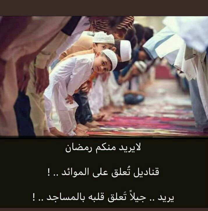 رمضان رمزيات 13رمضان رمضان2018 رمضان1439 Ramadan Arabic Words Arabic Quotes