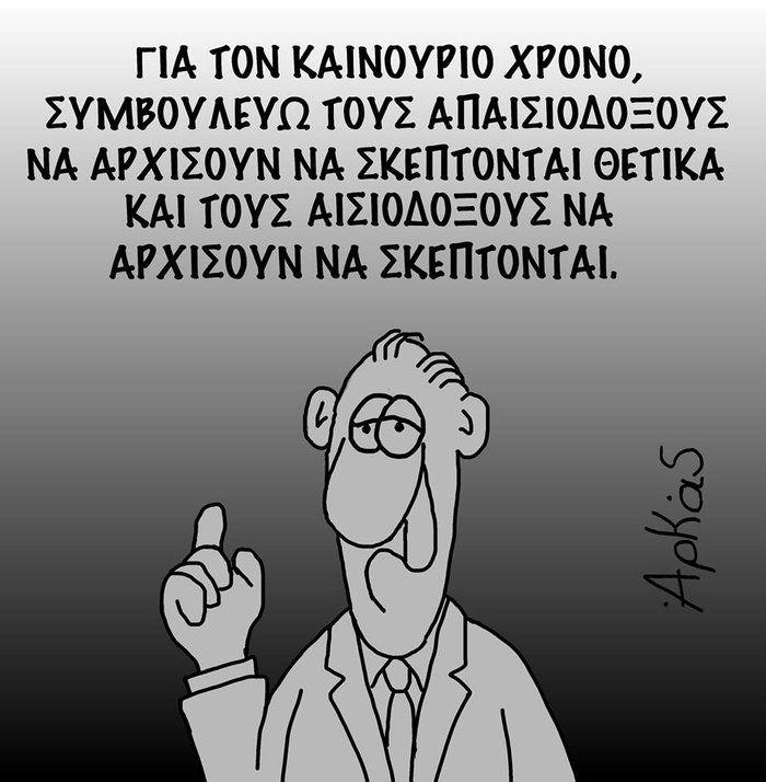 Ο απολαυστικός Αρκάς υποδέχεται το 2016: Ενας χρόνος είμαι, θα περάσω |thetoc.gr