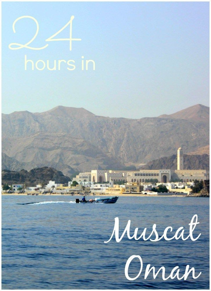 24 Hours In Muscat Oman With Kids Family Travel Oman Travel Travel Inspiration