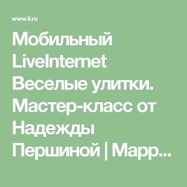 Мобильный LiveInternet Веселые улитки. Мастер-класс от Надежды Першиной | Марриэтта - Вдохновлялочка Марриэтты |