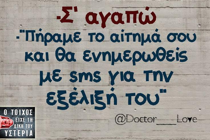 Σ'αγαπω...
