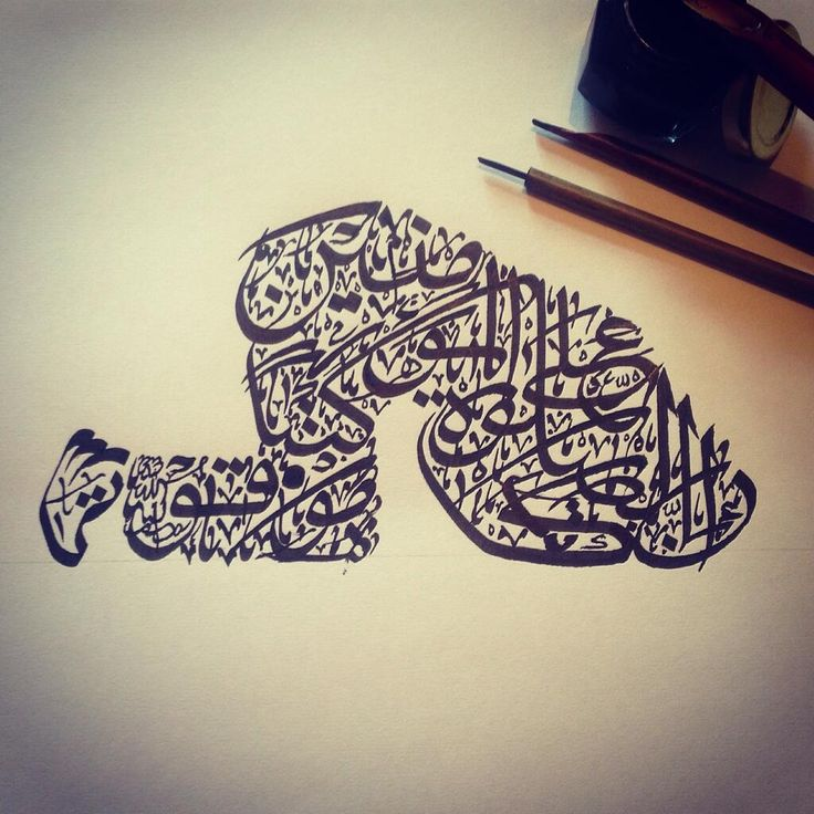 Surah An-Nisã 4:103 in calligraphy. Yasser Shareef