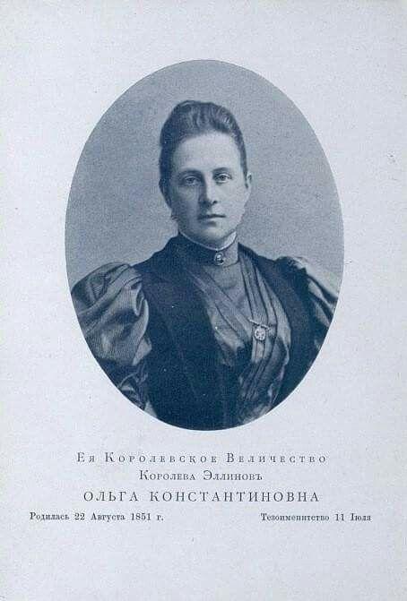 "Grand Duchess Olga Konstantinovna Romanova of Russia. ""AL"""
