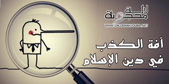 آفة الكذب في دين الإسلام Home Decor Decals Home Decor Decor