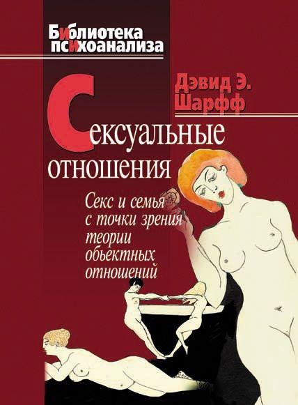 Сексуальные отношения. Секс и семья с точки зрения теории объектных отношений #любовныйроман, #юмор, #компьютеры, #приключения, #путешествия, #образование
