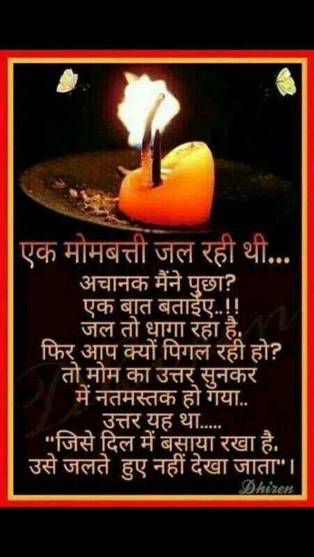 56 best images about hindi poetry on Pinterest