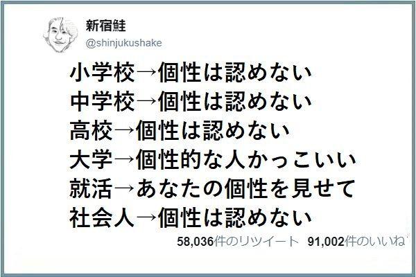 日本社会の闇!