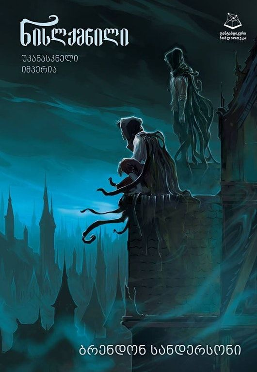 Cover reveal for Georgian edition of Mistborn: The Final Empire