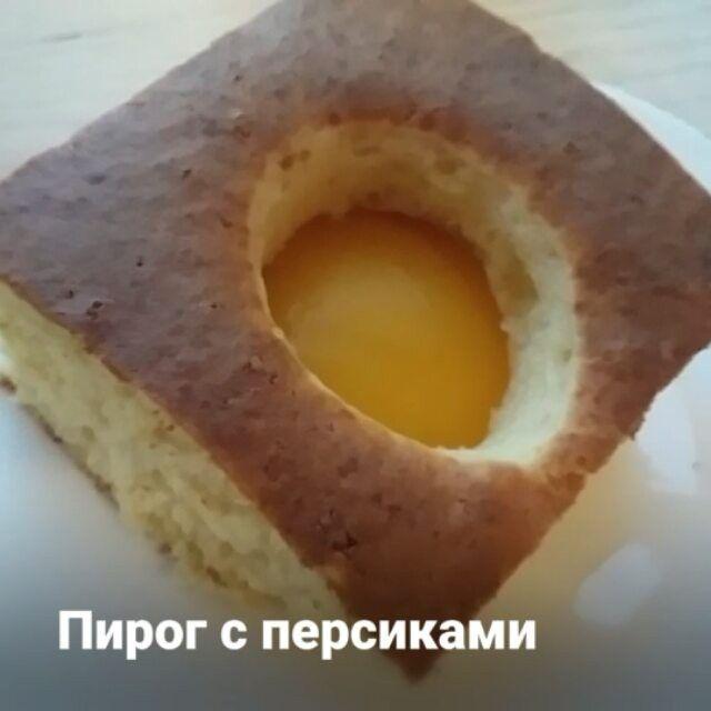 Пирог с персиками. Этот пирог очень прост в приготовлении. Получается воздушным и очень вкусным.  Нам потребуется:  1 банка консервированных персиков  0,5 стакана сахара  1,5 стакана муки  2 яйца  1 ч. л. разрыхлителя.  Приготовление:  Выливаем в ёмкость для смешивания сироп из банки. Добавляем яйца, муку, сахар, разрыхлитель. Всё перемешиваем миксером или просто венчиком до однородности.