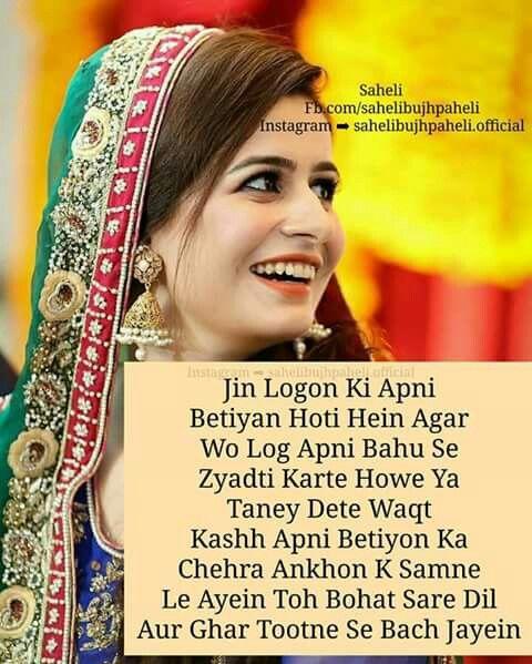 Hmmmm bt bahu bhi ghar me achi honi chahiye cz sasa ko rulaye thts nt gud