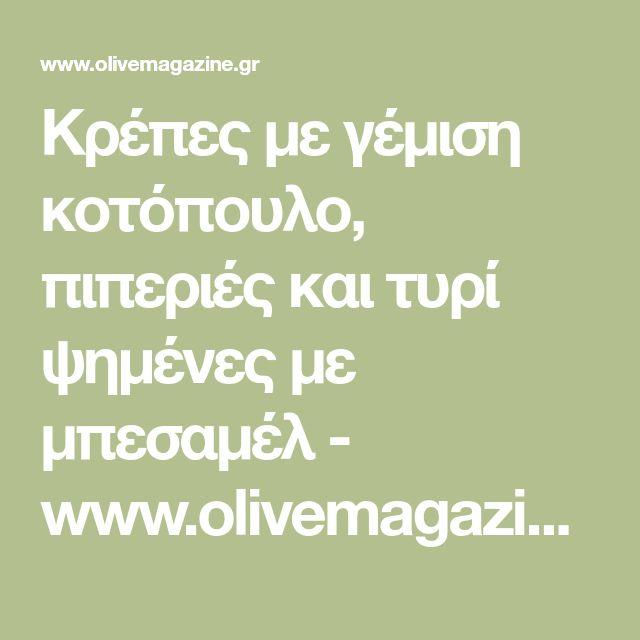 Κρέπες με γέμιση κοτόπουλο, πιπεριές και τυρί ψημένες με μπεσαμέλ - www.olivemagazine.gr
