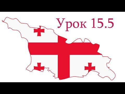 Грузинский язык. Урок 15.5 - YouTube