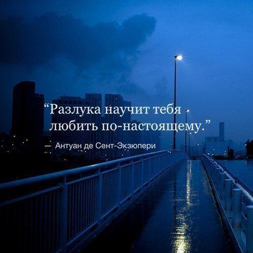 московское картинки с цитатами о разлуке сокурсником