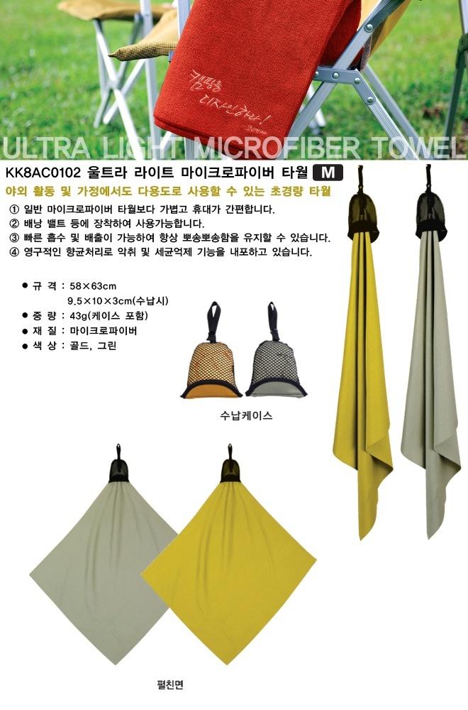 Kovea Ultralight Microfiber Towel Kk8ac0102