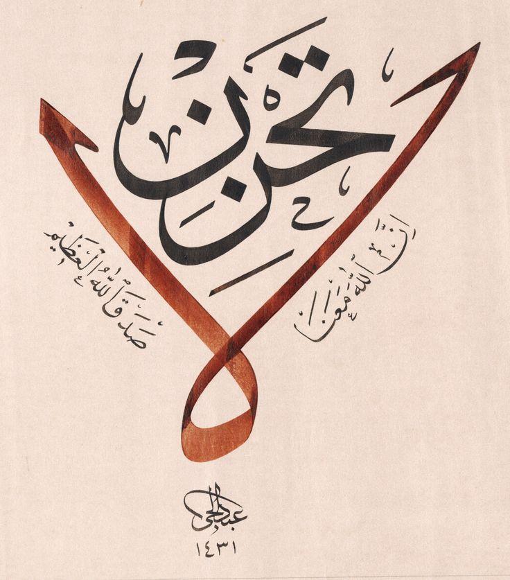 لا تحزن ان الله معنا  la tahzen innallahe meana Hüzünlenme, şüphesiz ki Allah bizimle.