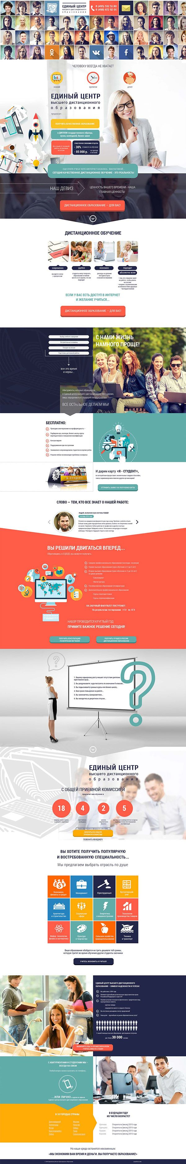Distance education /landing page/ on Behance