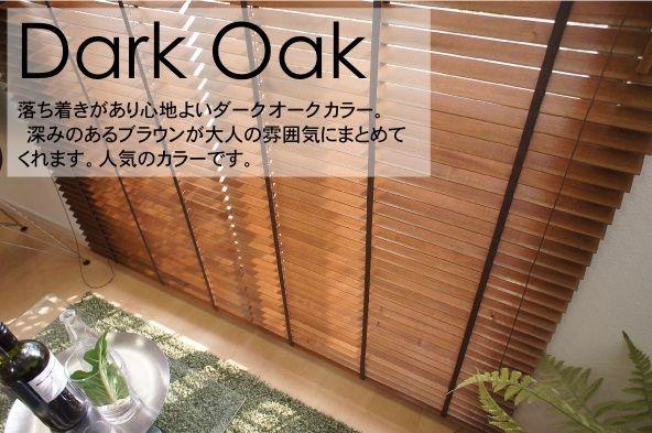 高品質なのに激安!天然木ウッドブラインド コテージ - 100サイズ既製カーテン通販専門店|びっくりカーテン