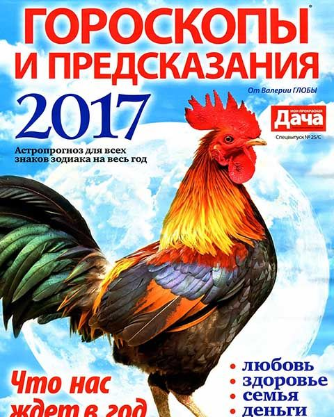Что нас ждет в год петуха • Гороскоп на 2017 год для всех знаков зодиака • Лунный календарь • Восточный гороскоп для всех.