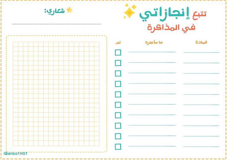مذاكرة Print Planner Notes Planner Life Planner Organization