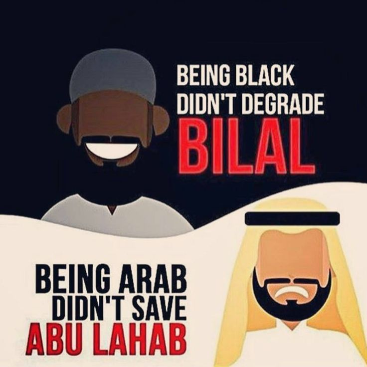 Being black, being Arab ... : Your race will never help you in Islam; only your good deeds will.