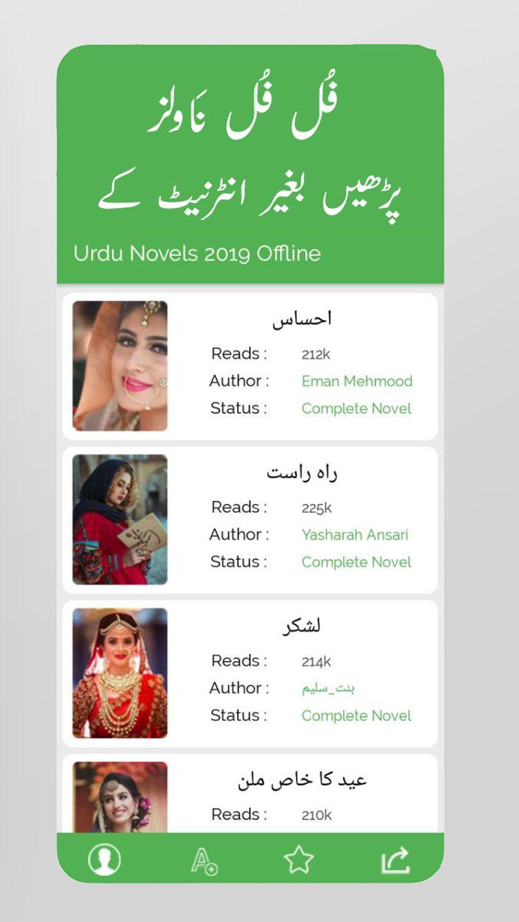 urdu novels free download urdu novels app urdu novels