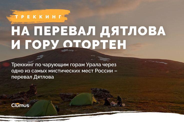 Приглашаем вас в поход ПО ЧАРУЮЩИМ ГОРАМ УРАЛА через одно из САМЫХ МИСТИЧЕСКИХ МЕСТ РОССИИ – ПЕРЕВАЛ ДЯТЛОВА. Наши инструктора подарят вам настоящую походную атмосферу, помогут прикоснуться к первозданной природе Северного Урала, отдохнуть душой от суеты пыльных городов и расскажут о всех деталях и версиях той трагедии за вечерним костром.  Вас ждёт на маршруте - отличная компани. В июне-июле – живописные снежники на хребте, в  августе – море грибов и ягод и многое-многое другое. Тур…