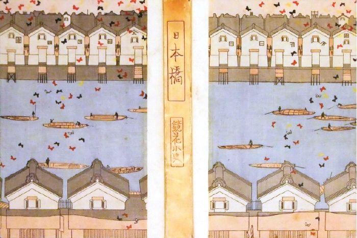 泉鏡花『日本橋』  装画・装丁:小村雪岱(千章館、1914年)