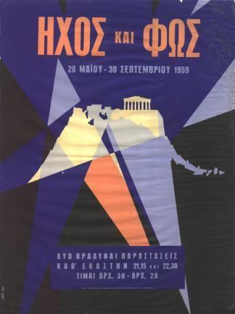 Παλιές αφίσες ΕΟΤ / δεκαετία 1950-1959