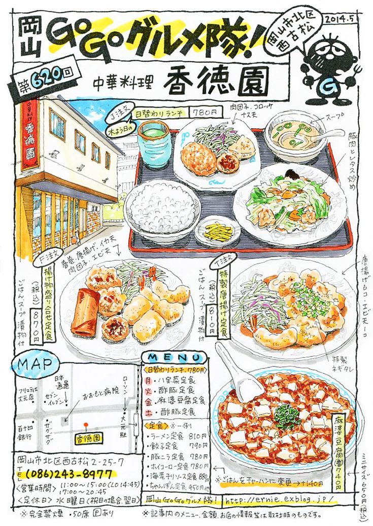 kotokuen china restaurant okayama ernie.exblog.jp